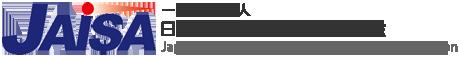 お問合わせ|日本自動認識システム協会