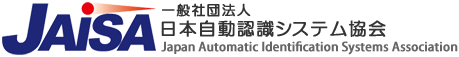 合格者|日本自動認識システム協会